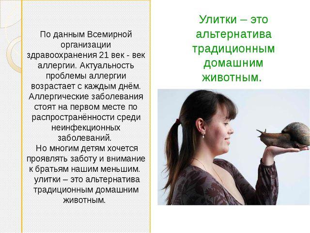По данным Всемирной организации здравоохранения 21 век - век аллергии. Актуал...