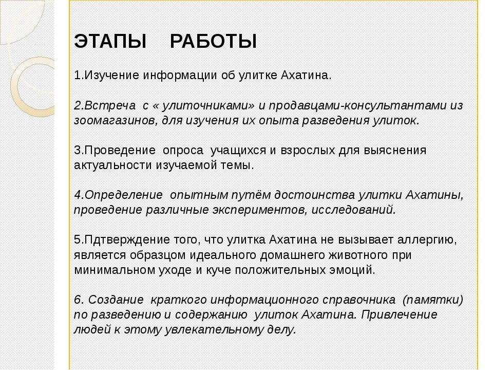 ЭТАПЫ РАБОТЫ 1.Изучение информации об улитке Ахатина. 2.Встреча с « улиточни...