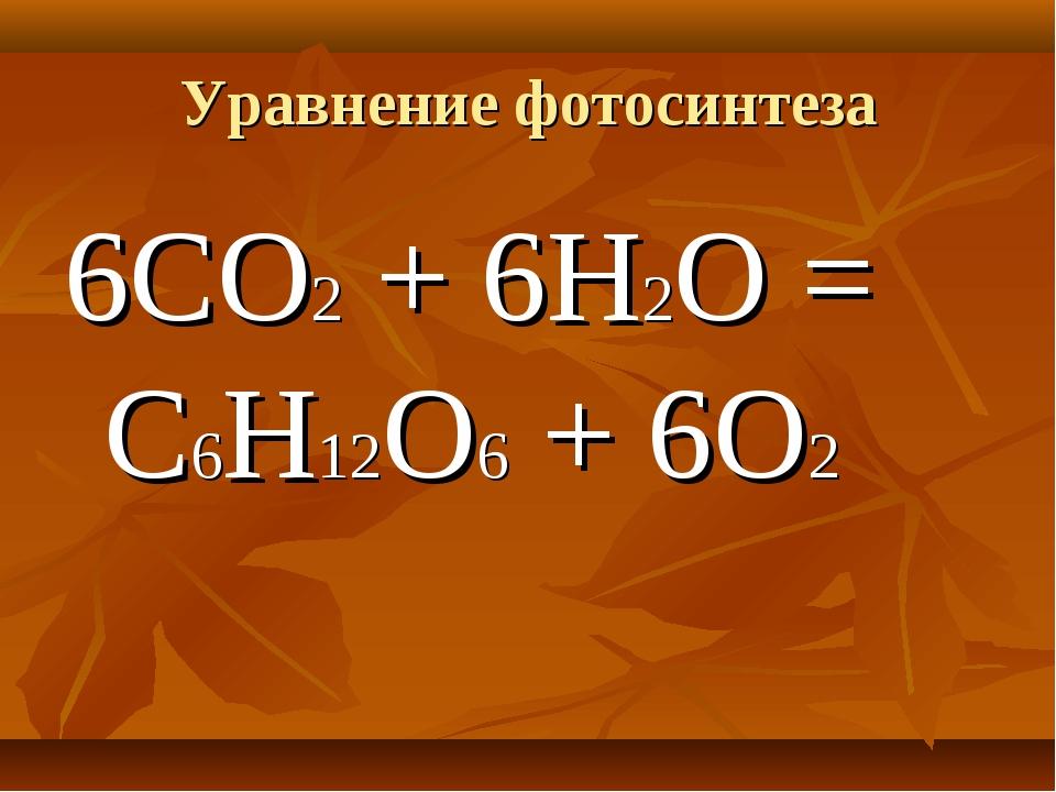 Уравнение фотосинтеза 6CO2 + 6H2O = C6H12O6 + 6O2