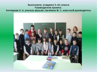 Выполнили: учащиеся 5 «б» класса Руководители проекта: Бочкарева Н. А. учител