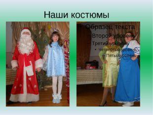 Наши костюмы