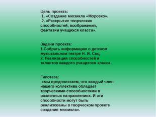 Цель проекта: 1. «Создание мюзикла «Морозко». 2. «Раскрытие творческих способ