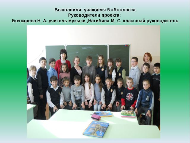 Выполнили: учащиеся 5 «б» класса Руководители проекта: Бочкарева Н. А. учител...
