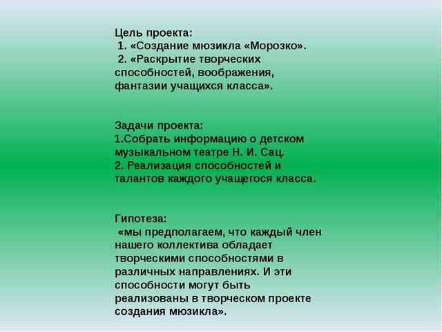Цель проекта: 1. «Создание мюзикла «Морозко». 2. «Раскрытие творческих способ...