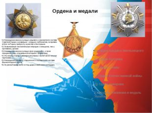 Ордена и медали 1) Награждение военнослужащих рядового и сержантского состава