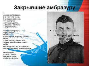 Закрывшие амбразуру Александр Матросов. Без всяких приказов, Без лишних вопро