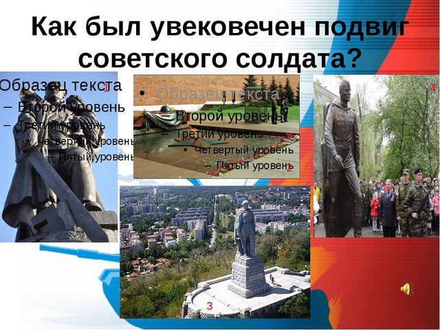 Как был увековечен подвиг советского солдата? 1 2 3 4