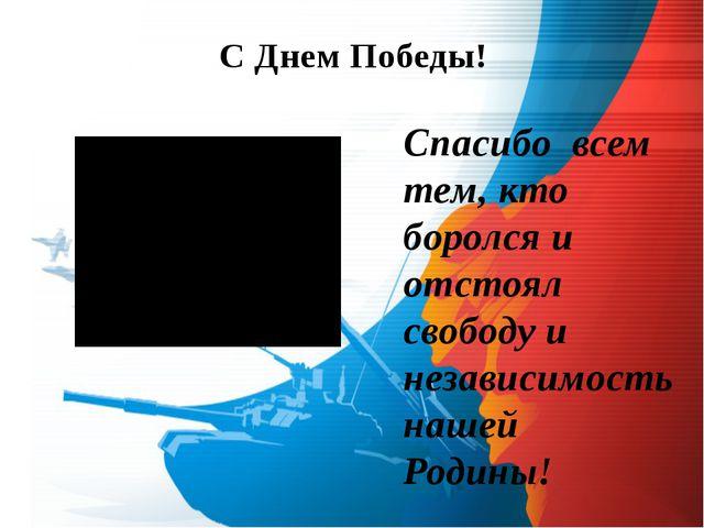 С Днем Победы! Спасибо всем тем, кто боролся и отстоял свободу и независимост...