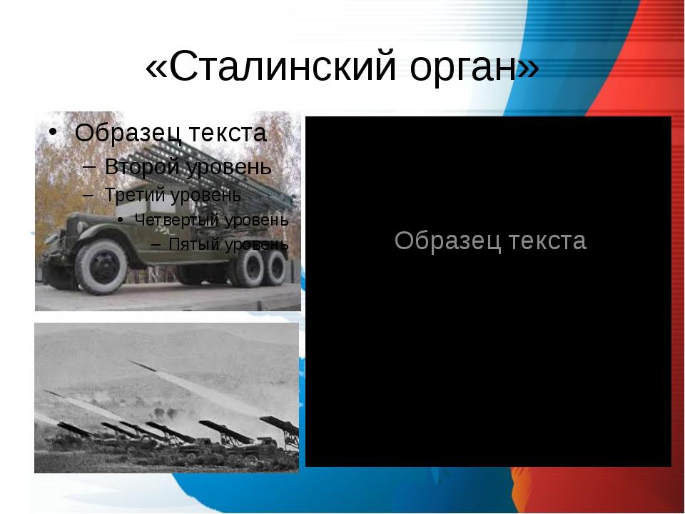 «Сталинский орган»