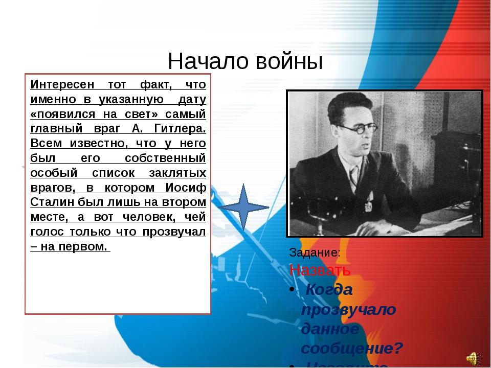 Начало войны Интересен тот факт, что именно в указанную дату «появился на св...