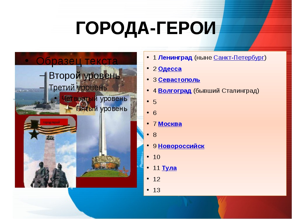 ГОРОДА-ГЕРОИ 1 Ленинград(нынеСанкт-Петербург) 2 Одесса 3 Севастополь 4 Волг...