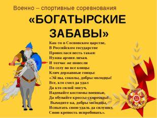 «БОГАТЫРСКИЕ ЗАБАВЫ» Военно – спортивные соревнования Как-то в Сосновском цар
