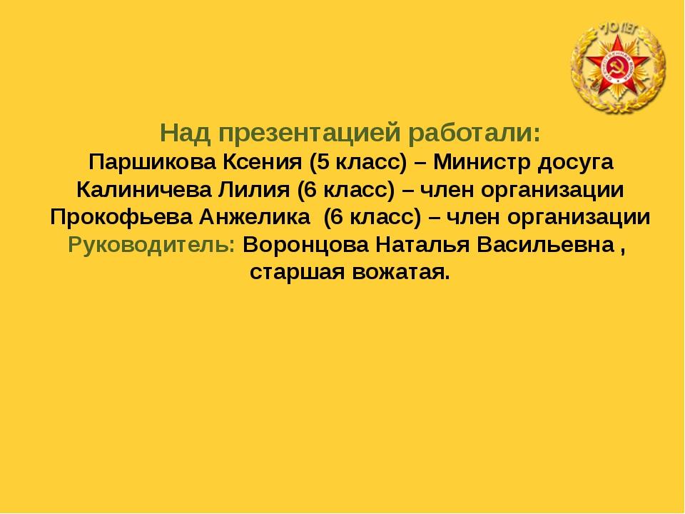 Над презентацией работали: Паршикова Ксения (5 класс) – Министр досуга Калини...