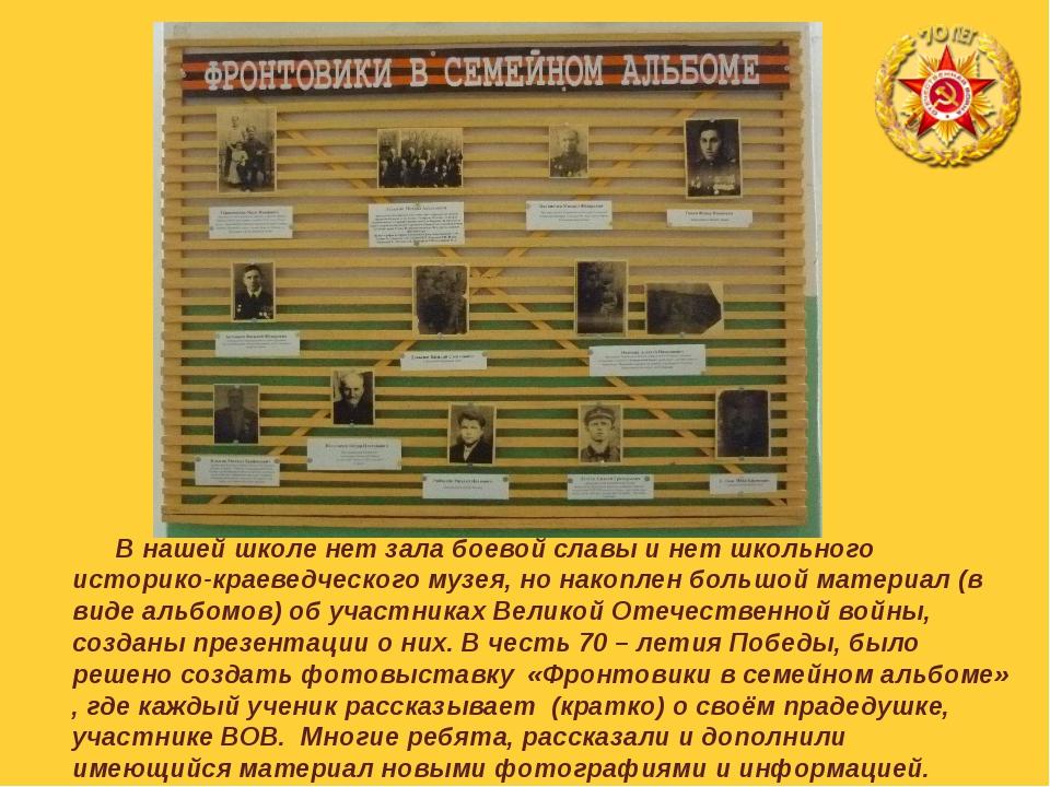 В нашей школе нет зала боевой славы и нет школьного историко-краеведческого...