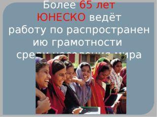 Более 65 лет ЮНЕСКОведёт работупораспространению грамотности среди населен