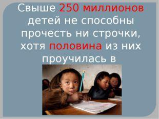 Свыше 250 миллионов детей не способны прочесть ни строчки, хотя половина из н