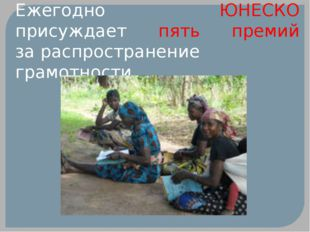 Ежегодно ЮНЕСКО присуждает пять премий зараспространение грамотности