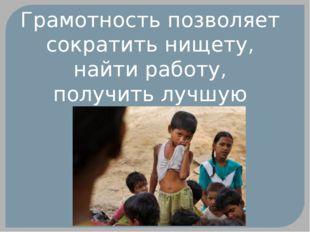 Грамотность позволяет сократить нищету, найти работу, получить лучшую зарплату
