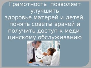 Грамотность позволяет улучшить здоровье матерей и детей, понять советы врачей