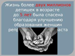 Жизнь более двух миллионов детишек в возрасте до 5 лет была спасена благодаря