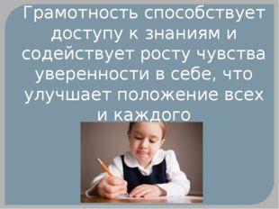 Грамотность способствует доступу к знаниям и содействует росту чувства уверен