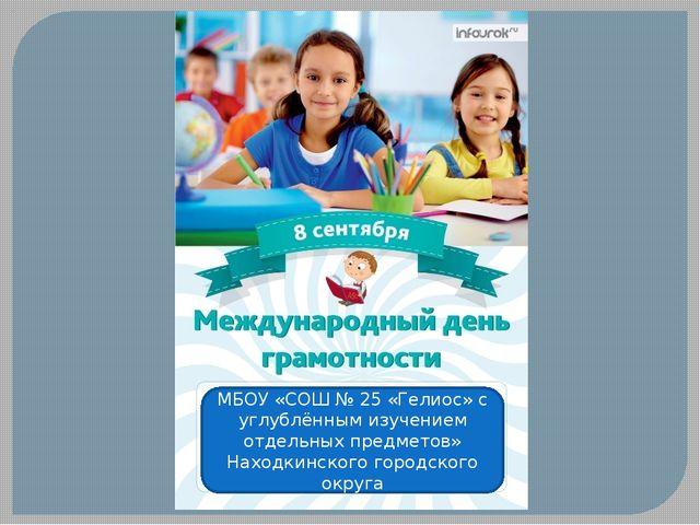 МБОУ «СОШ № 25 «Гелиос» с углублённым изучением отдельных предметов» Находкин...