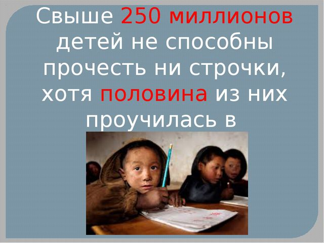 Свыше 250 миллионов детей не способны прочесть ни строчки, хотя половина из н...