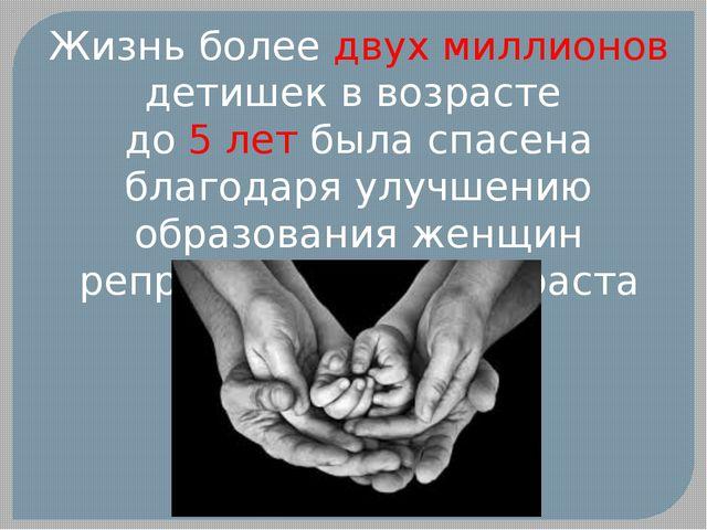 Жизнь более двух миллионов детишек в возрасте до 5 лет была спасена благодаря...