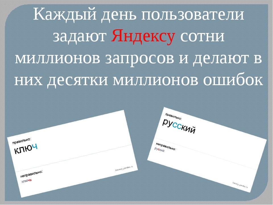 Каждый день пользователи задают Яндексу сотни миллионов запросов и делают в н...