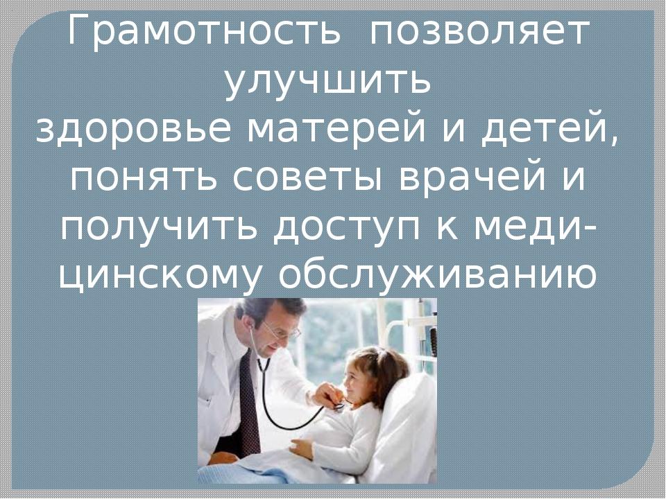 Грамотность позволяет улучшить здоровье матерей и детей, понять советы врачей...
