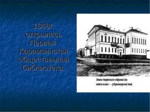 1848г. открылась Первая Карамзинская общественная библиотека.