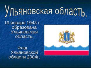 19 января 1943 г. образована Ульяновская область. Флаг Ульяновской области 20