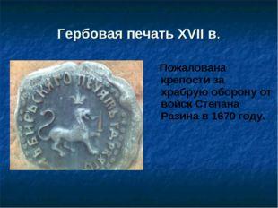 Гербовая печать XVII в. Пожалована крепости за храбрую оборону от войск Степа