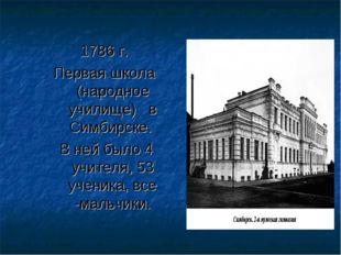 1786 г. Первая школа (народное училище) в Симбирске. В ней было 4 учителя, 53