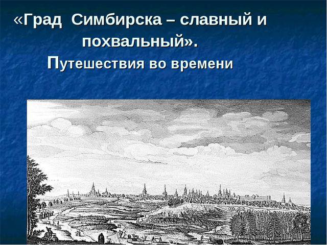 «Град Симбирска – славный и похвальный». Путешествия во времени
