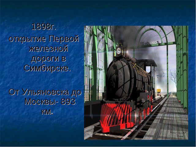 1898г. открытие Первой железной дороги в Симбирске. От Ульяновска до Москвы-...