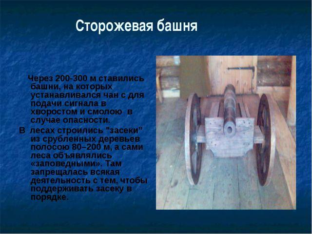 Через 200-300 м ставились башни, на которых устанавливался чан с для подачи...