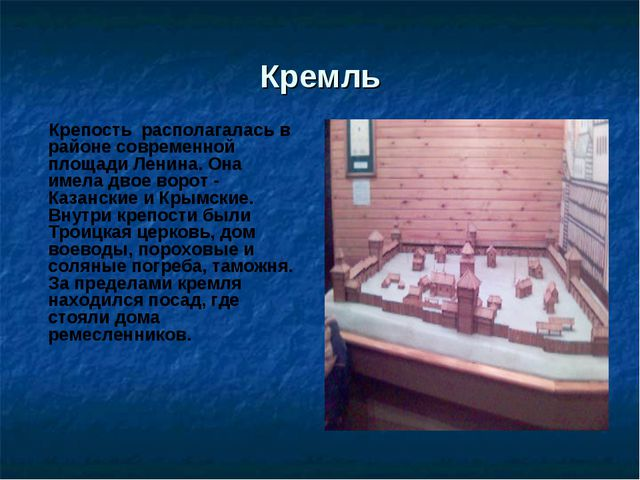 Кремль Крепость располагалась в районе современной площади Ленина. Она имела...