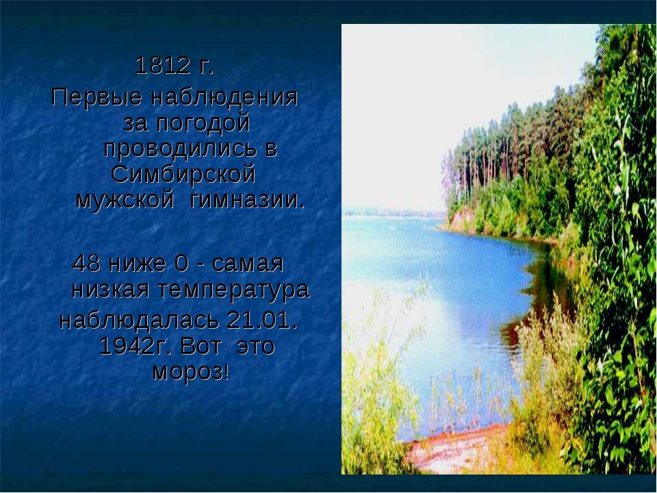 1812 г. Первые наблюдения за погодой проводились в Симбирской мужской гимназ...