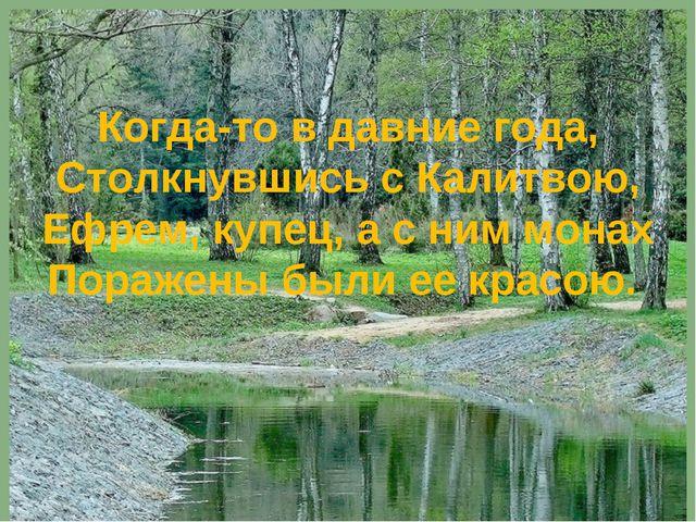 Когда-то в давние года, Столкнувшись с Калитвою, Ефрем, купец, а с ним монах...
