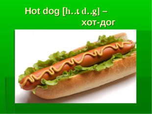 Hot dog [hɔt dɔg] – хот-дог Hot dog - Хот-дог