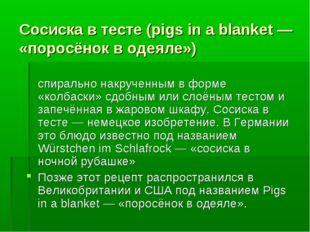 Сосиска в тесте (pigs in a blanket — «поросёнок в одеяле») Соси́ска в те́сте