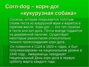Corn-dog – корн-дог «кукурузная собака» Сосиска, которая покрывается толстым