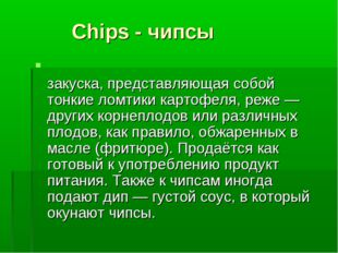 Chips - чипсы Чи́псы (chips, от chip — стружка) — закуска, представляющая со