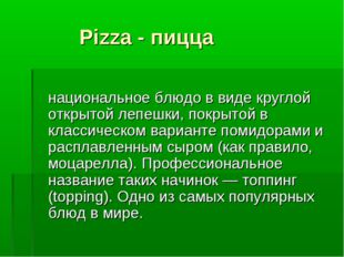 Pizza - пицца Пи́цца (pizza) — итальянское национальное блюдо в виде круглой