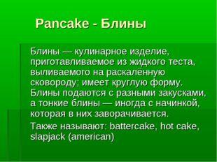 Pancake - Блины Блины — кулинарное изделие, приготавливаемое из жидкого тест