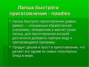 Лапша быстрого приготовления - noodles Лапша быстрого приготовления (рамен,