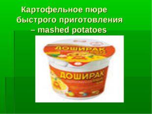 Картофельное пюре быстрого приготовления – mashed potatoes
