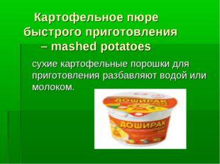 Картофельное пюре быстрого приготовления – mashed potatoes сухие картофельны