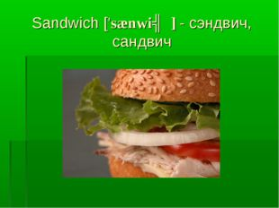 Sandwich ['sænwiʤ] - сэндвич, сандвич